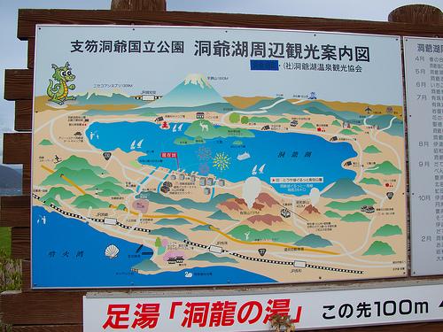 洞爺湖周辺観光案内図