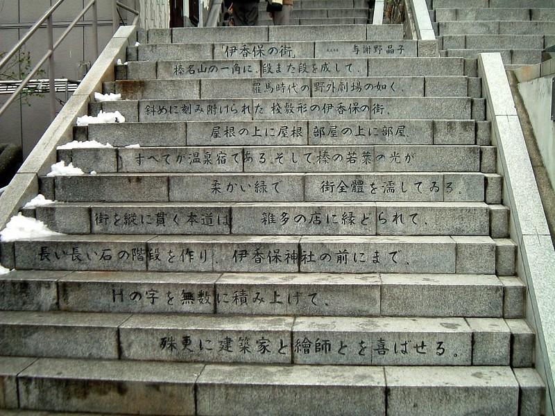 伊香保温泉石段に刻まれた詩