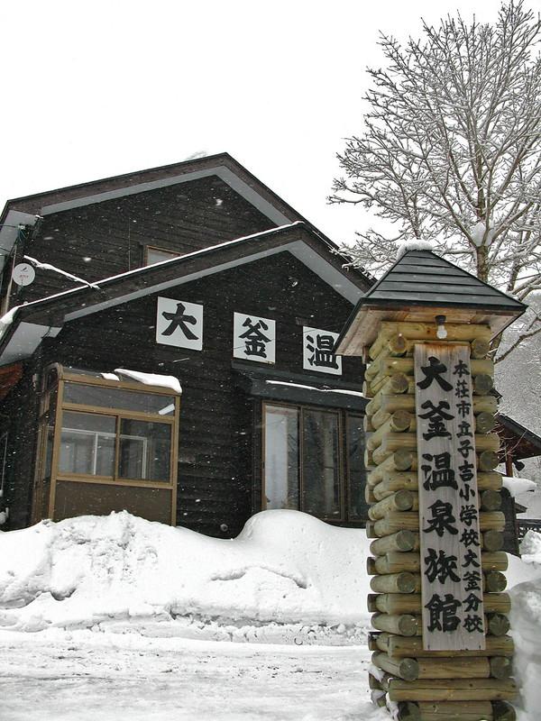 大釜温泉旅館