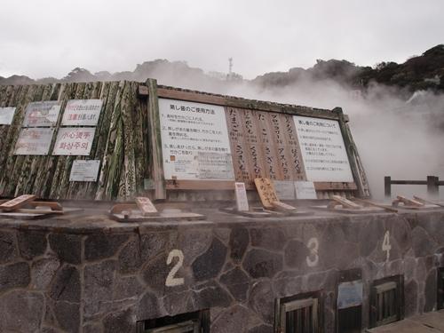 小浜温泉蒸し釜