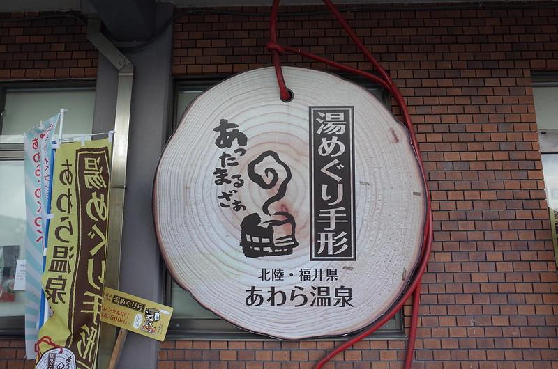 芦原温泉湯めぐり手形