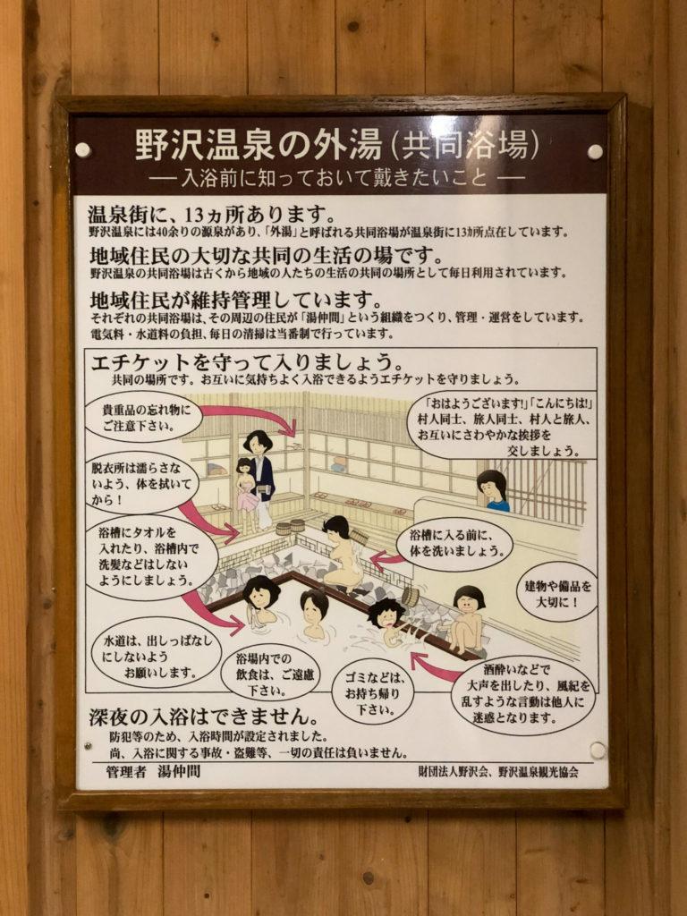 野沢温泉外湯