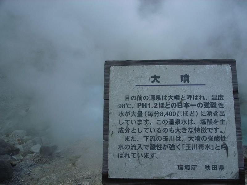 玉川温泉大噴(おおぶけ)