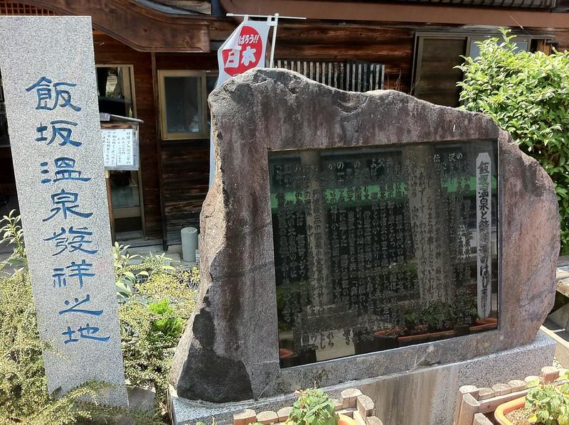 飯坂温泉発祥之地